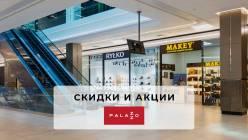 Подборка акций от брендов Palazzo