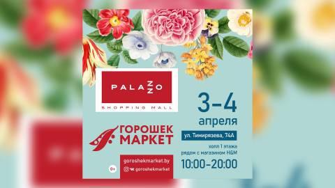 Горошек маркет 3 и 4 апреля в ТРЦ Palazzo!