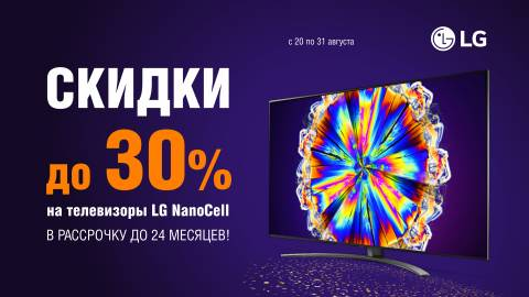 В ЭЛЕКТРОСИЛЕ скидки до 30% на телевизоры LG с технологией NanoCell