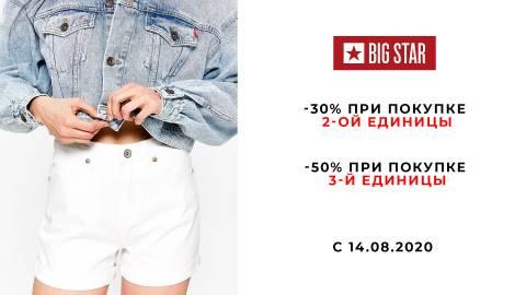 Акция в BIG STAR с 14.08.2020