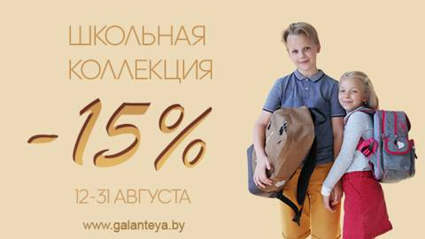 Минус 15% на товары к школе в Galanteya