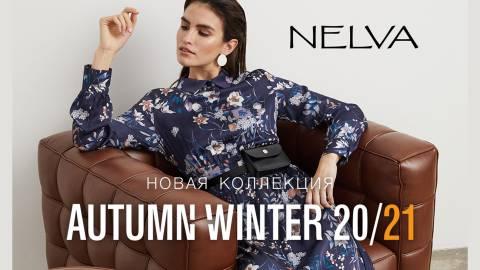 Новая коллекция в NELVA