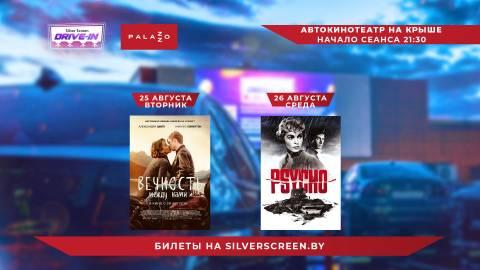 Киноафиша 25-26 августа