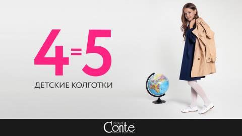 Готовьтесь к школе вместе с Conte!