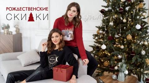 В магазине NELVA Рождественские скидки!