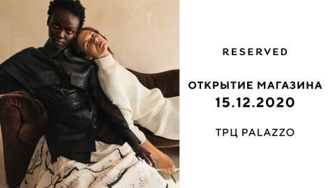 Флагманский магазин Reserved  откроется  15 декабря в 12.00 в ТРЦ Palazzo.