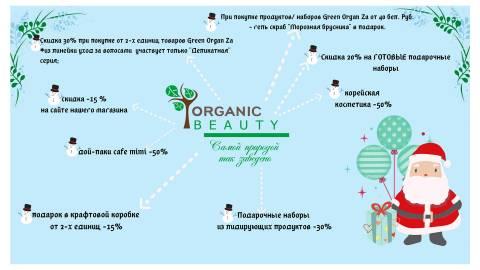 Праздники с Organic Beauty
