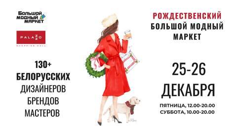 Рождественский Большой Модный Маркет в ТРЦ Palazzo