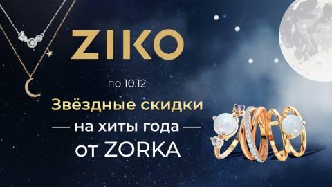 Звездные скидки на хиты года от ZORKA!