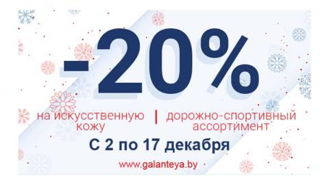 Скидка -20% в GALANTEYA до 17 декабря!
