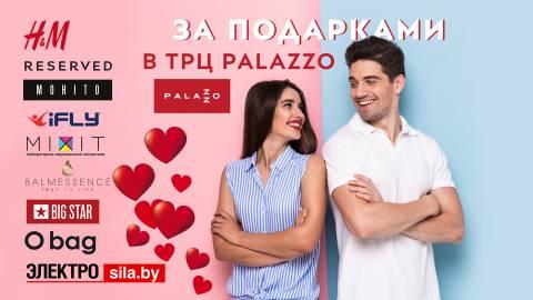 Акции к 14 февраля в ТРЦ Palazzo
