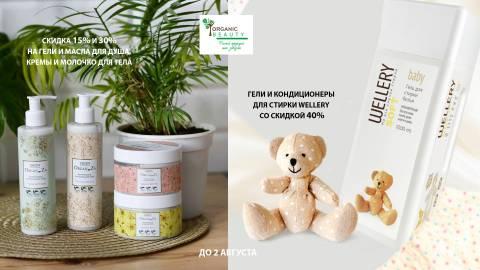 Сразу 2 акции в Organic Beauty до 2 августа!