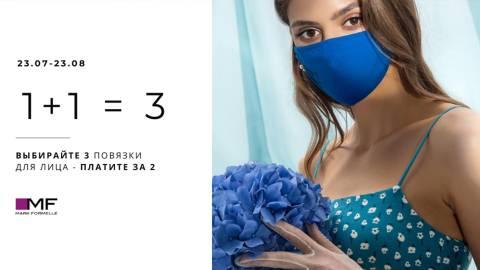 Каждая третья маска в подарок!