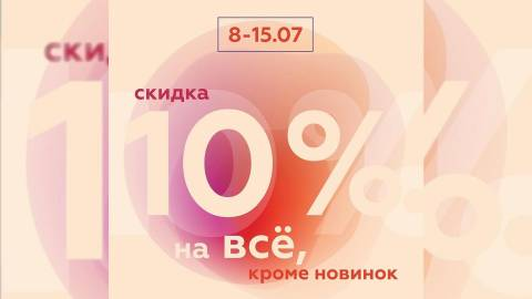 В MAKEY -10% НА ВСЁ, КРОМЕ НОВИНОК!