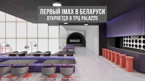 Первый в Беларуси IMAX откроется в этом году в ТРЦ Palazzo!