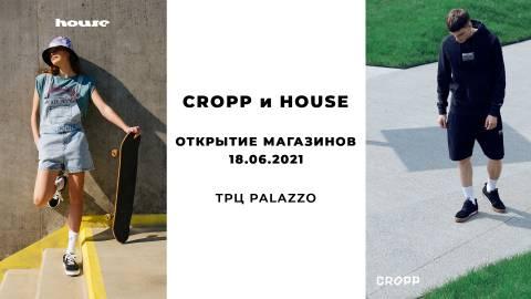 Магазины Cropp и House теперь в Минске!