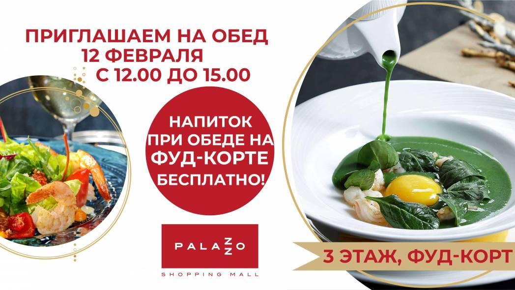Приходите на обед в ТРЦ Palazzo!
