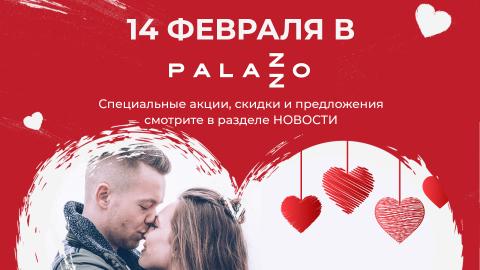 Специальные акции ко Дню Всех Влюбленных в ТРЦ Palazzo!