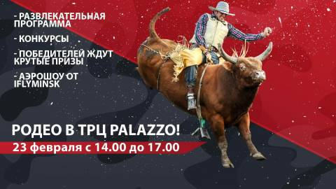 Почувствуй себя ковбоем 23 февраля в ТРЦ Palazzo!