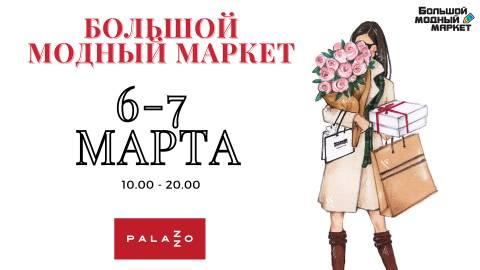 6 и 7 марта Большой Модный Маркет