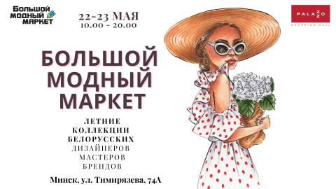 Большой Модный Маркет 22 и 23 мая