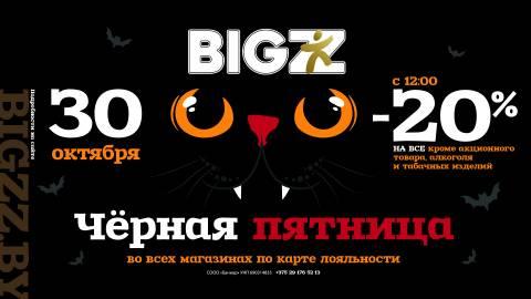 30 октября чёрная пятница в BIGZZ!
