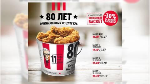 Ограниченная коллекция железных баскетов в KFC!