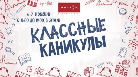 """""""КЛАССНЫЕ КАНИКУЛЫ"""" в ТРЦ Palazzo 6 и 7 ноября!💥"""