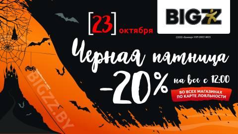 Черная пятница в BIGZZ!
