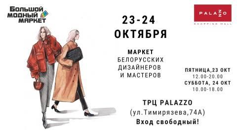 Большой модный маркет в ТРЦ Palazzo!