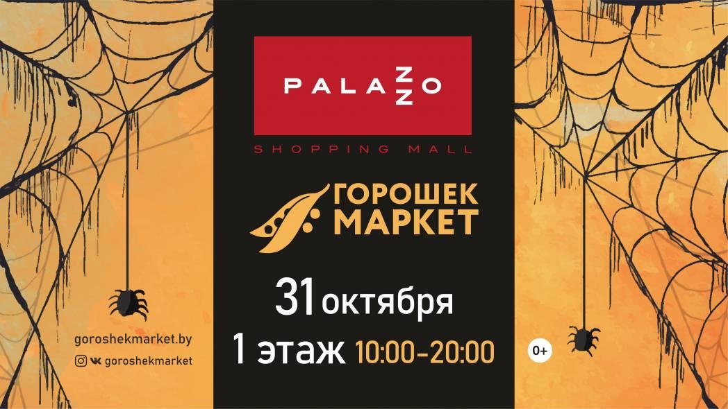 31 октября Горошек маркет в ТРЦ Palazzo!