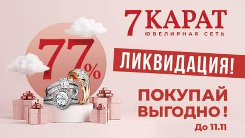 Скидка 77% в 7 КАРАТ!